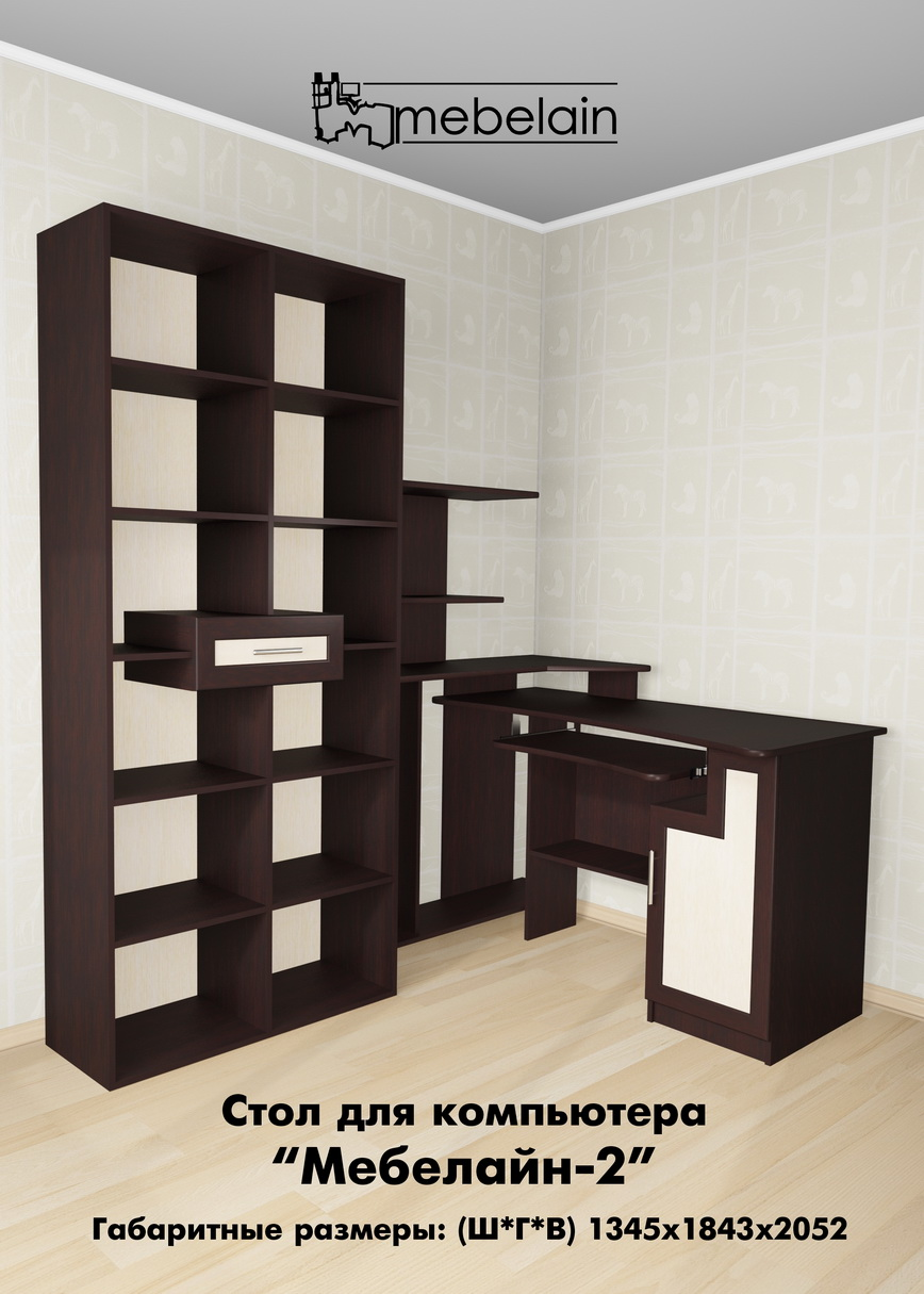 """Письменный стол с надстройкой """"мебелайн-2""""."""