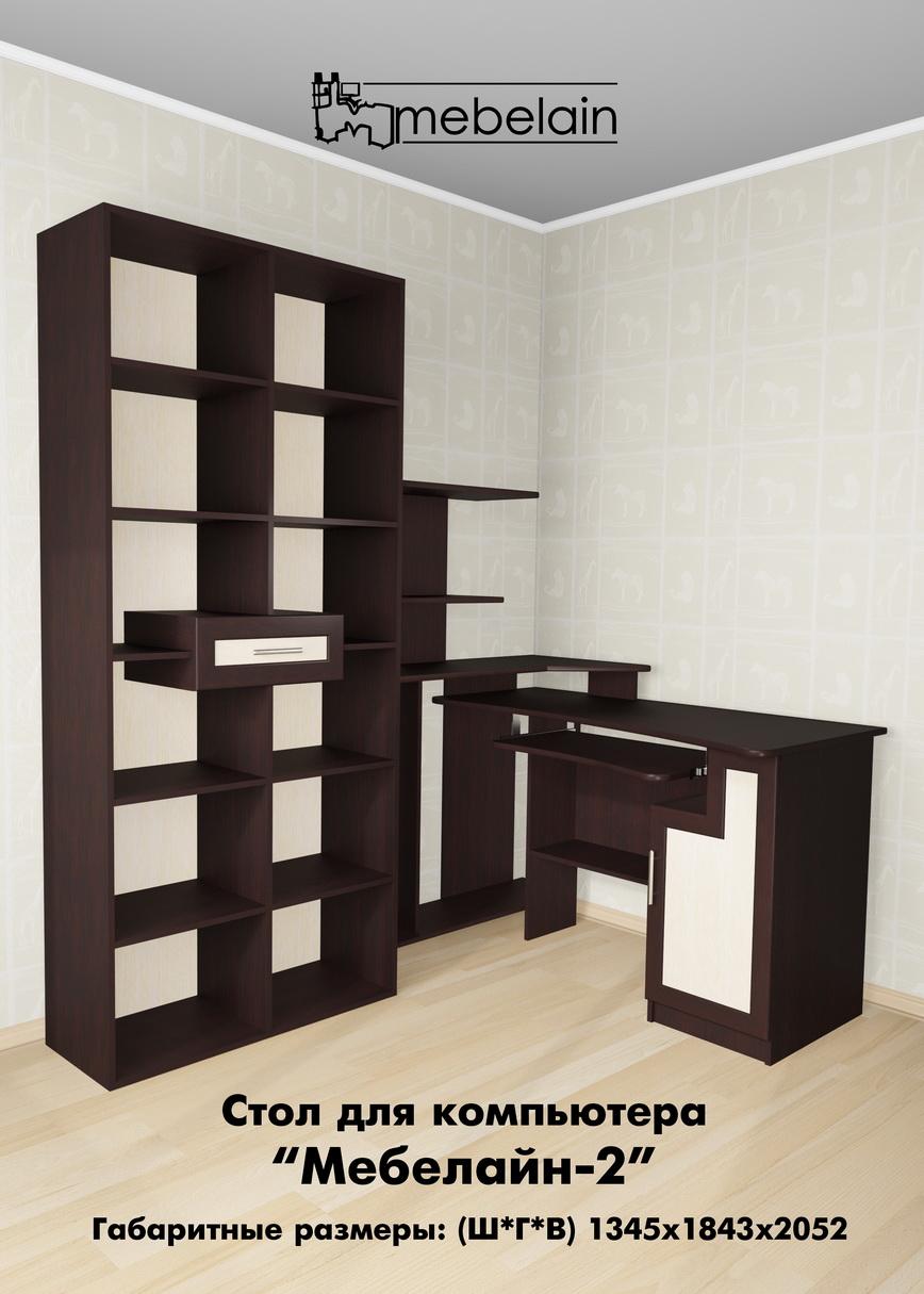 Стол компьютерный мебелайн-2. купите в mebhome.ru! mebelain.