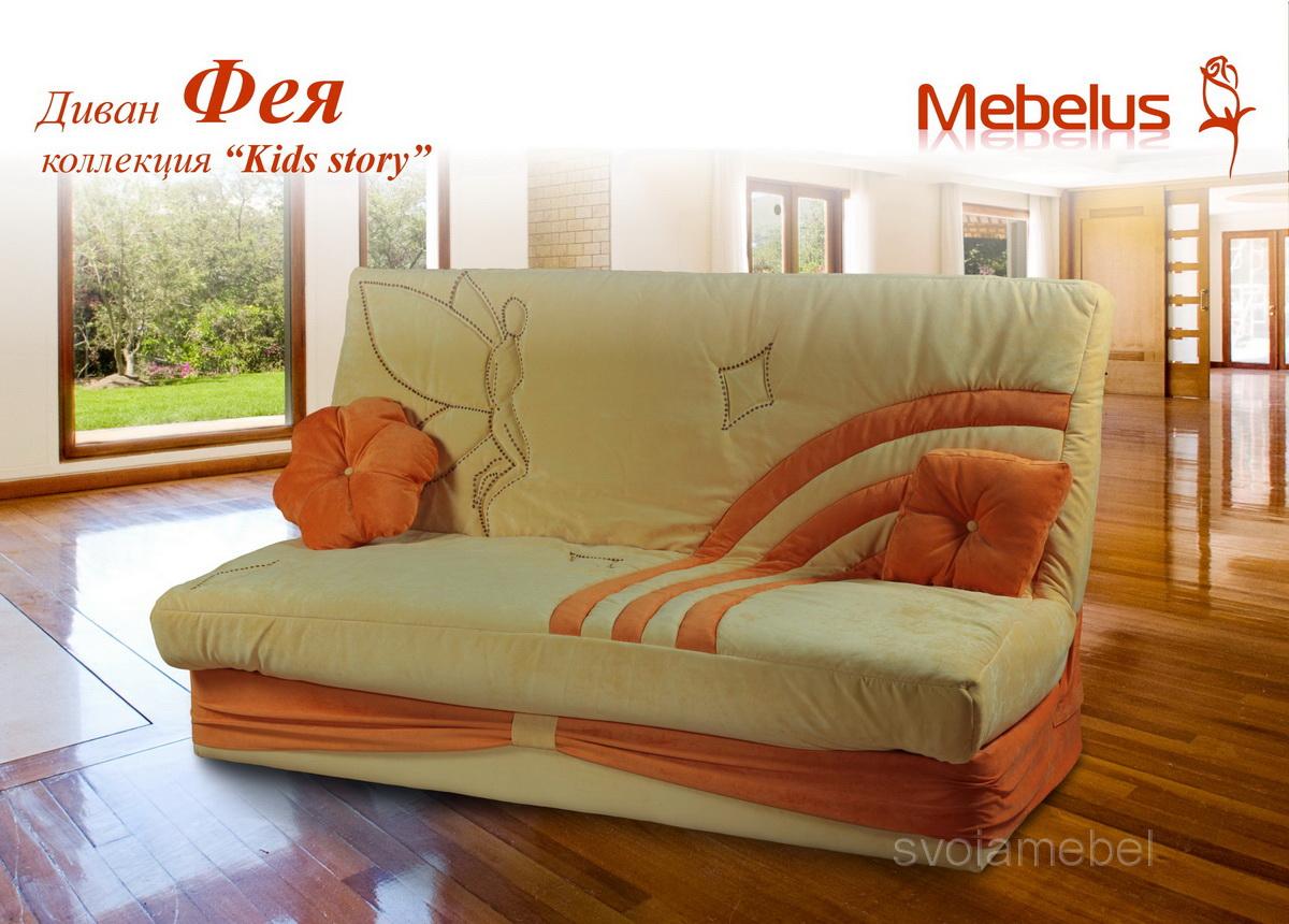Детские диваны купить в  Москве