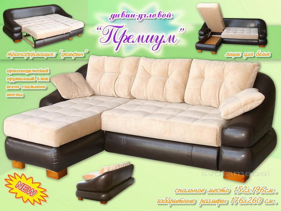 Премиум диван с доставкой