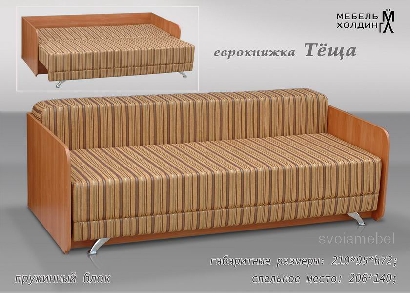 Куплю диван еврокнижка в Москве