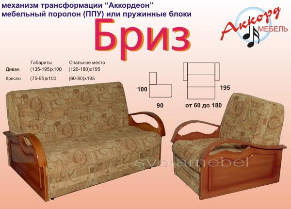 Куплю диван аккордеон в Москве с доставкой