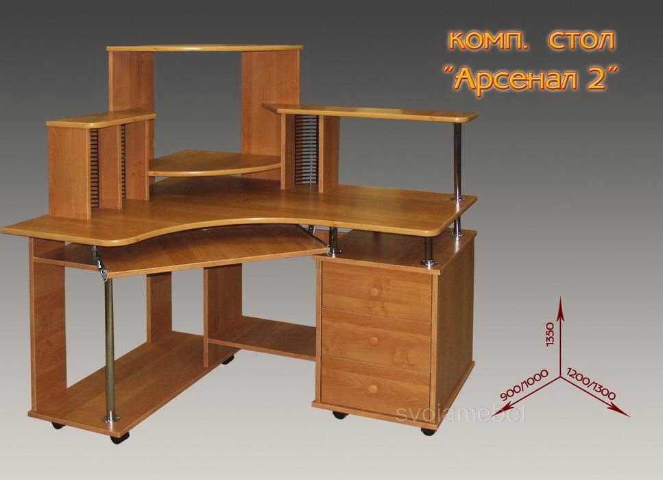 Компьютерный стол арсенал 2 купить в интернет магазине недор.