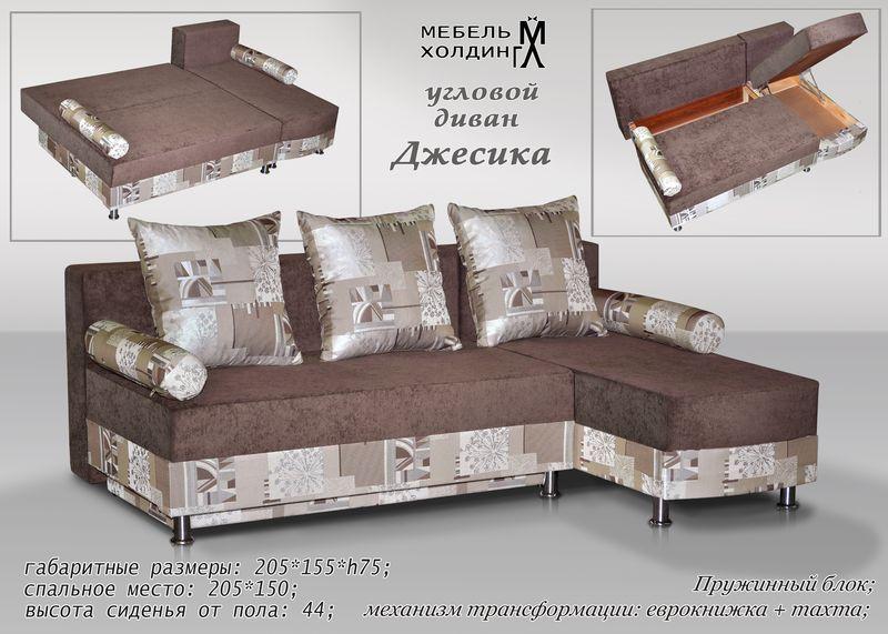 Диван каприз в Москве с доставкой