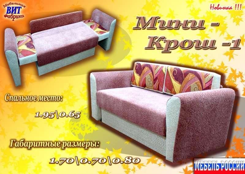 детский диван мини крош 1 купить по выгодной цене в москве